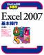 かんたん図解NEO Excel 2007 基本操作