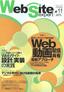 [表紙]Web Site Expert #11