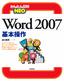 かんたん図解NEO Word 2007 基本操作