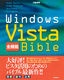 Windows Vista[全機能]Bible