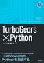TurboGears × Python
