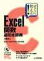 すぐに使える! Excel関数 逆引き辞典 Excel2002/2003/2007対応