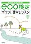 [表紙][環境社会検定試験] eco<wbr/>検定 ポイント集中レッスン