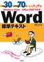 [表紙]例題<wbr/>30<wbr/>+演習問題<wbr/>70<wbr/>でしっかり学ぶ Word<wbr/>標準テキスト Windows Vista/<wbr/>Office2007<wbr/>対応版