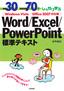 [表紙]例題<wbr/>30<wbr/>+演習問題<wbr/>70<wbr/>でしっかり学ぶ Word/<wbr/>Excel/<wbr/>PowerPoint<wbr/>標準テキスト<br/>Windows Vista/<wbr/>Office2007<wbr/>対応版