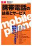 図解 携帯電話の技術とサービス