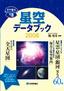 星空データブック 2008  [星空案内年鑑]