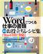 Wordでつくる仕事の書類 速効お役立ちレシピ集[Word2007対応]