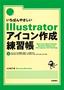 いちばんやさしい Illustratorアイコン作成 練習帳