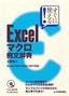 すぐに使える! Excel  マクロ 例文辞典