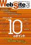 [表紙]Web Site Expert #15