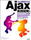 [表紙]Java<wbr/>開発者のための<wbr/>Ajax<wbr/>実践開発入門