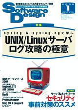 [表紙]Software Design 2008年1月号