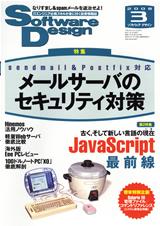 [表紙]Software Design 2008年3月号