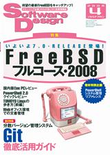 [表紙]Software Design 2008年4月号