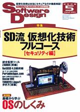 [表紙]Software Design 2008年5月号