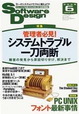 [表紙]Software Design 2008年6月号