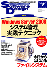 [表紙]Software Design 2008年7月号