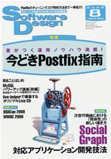 [表紙]Software Design 2008年8月号