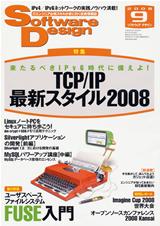 [表紙]Software Design 2008年9月号