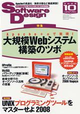 [表紙]Software Design 2008年10月号