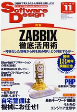 [表紙]Software Design 2008年11月号