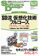 Software Design 200812