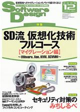 [表紙]Software Design 2008年12月号