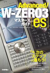 [表紙]Advanced/W-ZERO3[es]マスターズガイド