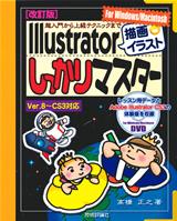 [表紙][改訂版]超入門から上級テクニックまで Illustrator「描画・イラスト」しっかりマスター