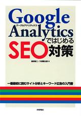 [表紙]Google AnalyticsではじめるSEO対策