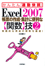 [表紙]Excel 2007 帳票の作成・集計に便利な【関数】技2