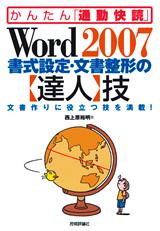 [表紙]Word 2007 書式設定・文書整形の【達人】技
