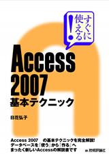 [表紙]すぐに使える! Access 2007 基本テクニック