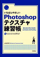 [表紙]いちばんやさしい Photoshop テクスチャ練習帳