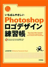 [表紙]いちばんやさしい Photoshop ロゴデザイン 練習帳