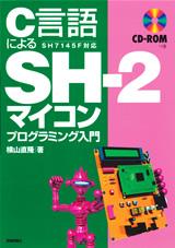 [表紙]C言語による SH-2マイコン プログラミング入門