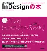 [表紙]これからはじめるInDesignの本