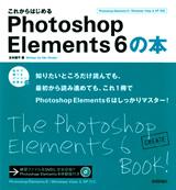 [表紙]これからはじめるPhotoshop Elements 6の本