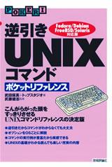 [表紙]逆引き UNIXコマンドポケットリファレンス