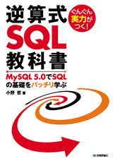 [表紙]ぐんぐん実力がつく! 逆算式SQL教科書