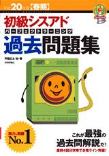 [表紙]平成20年度 【春期】 初級シスアド パーフェクトラーニング過去問題集