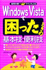 [表紙]Windows Vistaで困ったときの基本技・便利技