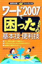 [表紙]ワード2007で困ったときの基本技・便利技
