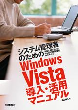 [表紙]システム管理者のためのWindows Vista導入・活用マニュアル
