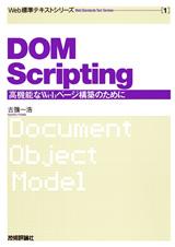 [表紙]Web標準テキスト(1) DOM Scripting