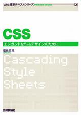 [表紙]Web標準テキスト(2) CSS