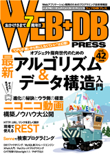 [表紙]WEB+DB PRESS Vol.42