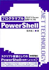 [表紙]プログラマブル PowerShell 〜プログラマのための活用バイブル〜