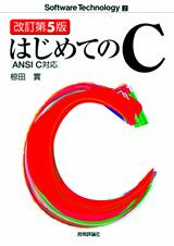 [表紙]改訂第5版 ANSI C対応 はじめてのC